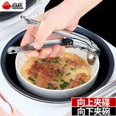 防燙夾 多功能防燙夾取碗夾家用廚房取盤器廚房小工具用品百貨神器