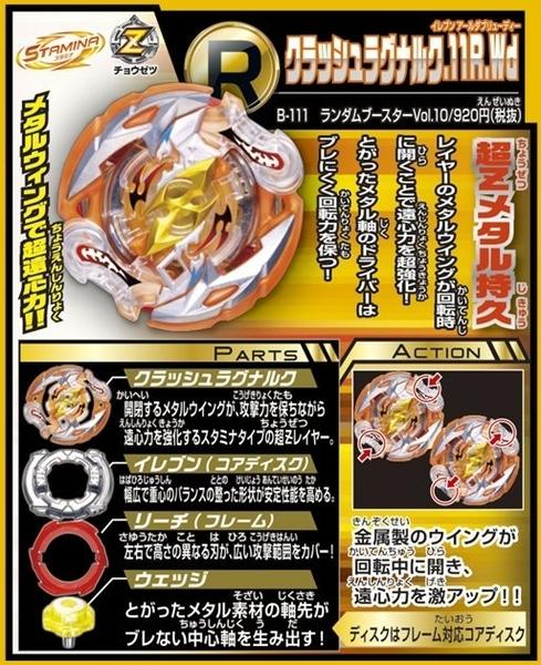 戰鬥陀螺 BURST#111-07 迷失神槍 .2R.Mr隨機強化組 確定版 超Z世代 TAKARA TOMY