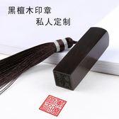 木頭印章制作定制定做兒童學生個人名字私章藏書章印簽名蓋章刻章