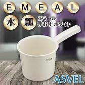 日本品牌【ASVEL】EMEAL水瓢 白 B-5635#W