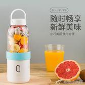 榨汁機 電動水果榨汁機迷你便攜USB充電式小型炸果汁機榨汁杯 辛瑞拉