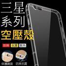 三星 Note 10 10+ 8 9 5 4 S9 S9+ S8 plus 空壓殼 防摔殼 公司貨 氣囊 氣墊 軟套【采昇通訊】