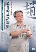 宋朝 宋太祖軍師趙普的成功謀略(2CD)