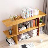 書架置物架簡約現代 簡易桌上書架創意桌面收納架學生桌面展示架【快速出貨】JY