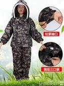 防蜂服養蜂專用全套透氣加厚分體蜂衣養蜂工具抓蜜蜂防護服防蜂衣LX爾碩