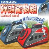 【培菓平價寵物網】LOVAB》道格子彈頭高鐵定型底運輸籠 提包 (可揹可提)
