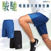 HODARLA 男女駿馳吸濕排汗運動短褲 (台灣製 五分褲 慢跑 路跑 訓練≡體院≡