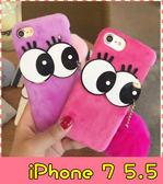 【萌萌噠】iPhone 7 Plus (5.5吋) 韓國東大門新款 大眼秋冬毛球保護殼 暖冬毛絨 硬殼 手機殼 手機套