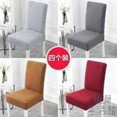 4件裝 連體彈力餐桌座椅墊套凳套【極簡生活館】