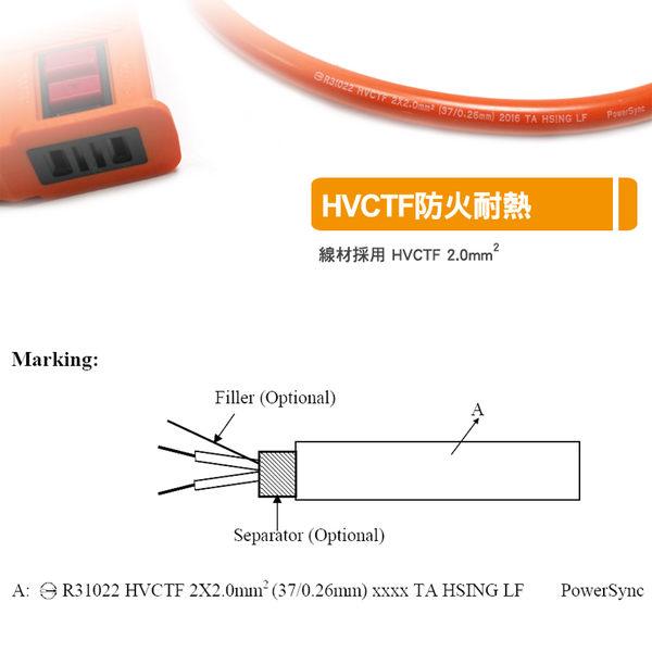 群加 包爾星克 2P安全鎖1擴3插延長線 / 1M (TPSIN3LN0103)