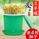 豆芽罐 家用生豆芽機 麥飯石塑料豆芽罐豆芽菜種植桶發綠豆黃豆芽快速出貨