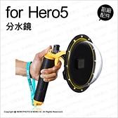 【請先詢問】Telesin GoPro Hero5/6/7 分水鏡 潛水 圓球 防水殼 拍攝 浮淺 攝影機【可刷卡】薪創數位