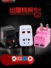 全球通用轉換插頭日本歐洲韓國萬能旅行充電源插頭轉換器插座 娜娜小屋