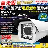 【CHICHIAU】四合一 星光級 1080P SONY 200萬24顆雷射燈戶外防護罩型電動變焦鏡頭監視攝影機