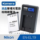 【marsfun火星樂】Kamera 佳美能 EN-EL19 相機電池+液晶單槽 充電器 組合 Nikon A300 S32 W100