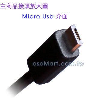 【雙拉收納】HTC Wildfire/Desire 200/Wildfire S A510e/A6363/Aria A6380/Salsa C510e/One Max Micro USB伸縮充電傳輸線