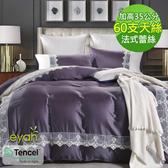 【eyah】法式蕾絲60支頂級天絲雙人床包被套四件組-香榭薰衣草