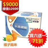新包裝※卡洛健能(L-arginine 5000mgx30包/盒) 買6送1 純素 可分期零利率 精胺酸 精氨酸