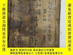 二手書博民逛書店教育部審定罕見普通教科書 新算術 第六冊Y175307
