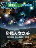 《科學人》雜誌精采特輯:發現天文之美