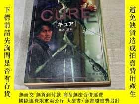 二手書博民逛書店CURE罕見キュアY200392 黑沢清 株式會社 出版1997