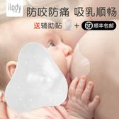 乳盾 乳頭保護罩艾洛迪乳頭保護罩防咬護奶乳盾內陷哺乳期奶頭超薄輔助喂奶器乳貼『快速出貨』