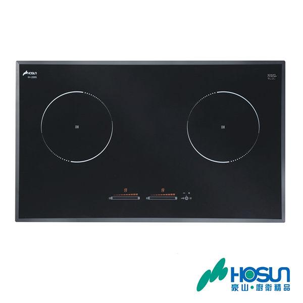 送原廠基本安裝 豪山 調理爐 耐刮玻璃電容滑動式9段火力連動IH微晶調理爐(220V) IH-2895