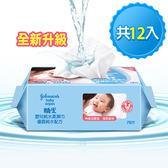 嬌生嬰兒純水柔濕巾(加厚型70片X12入)箱購