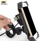 摩托電動車手機支架USB充電器通用防震越野GPS車載導航騎行多功能 卡布奇诺