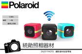 《 統勛照相》Polaroid 寶麗萊 CUBE+ CUBE PLUS 微型生活 行動 數位 運動 攝影機 wifi 版