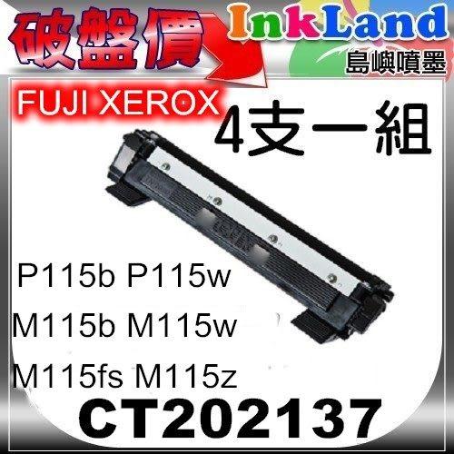 FUJI XEROX P115b/M115b/M115fs/P115w/M115w/M115z 相容環保碳粉匣 四支一組 【適用型號】CT202137