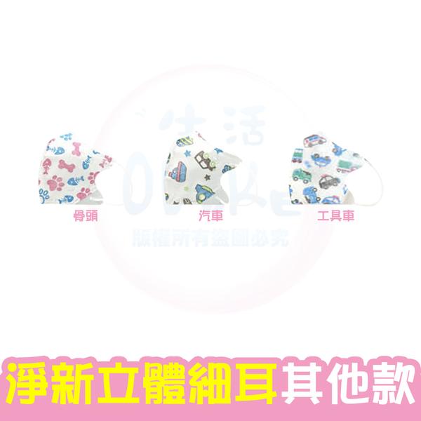 淨新 醫用口罩 兒童立體 細耳 (50片/盒) 立體口罩 兒童口罩 幼幼口罩 醫療口罩【生活ODOKE】
