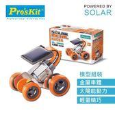 【ProsKit 寶工 科學玩具】GE-681 太陽能小金剛