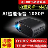 投影儀新款投影儀家用wifi無線手機同屏家庭影院臥室4k高清3D電視投影機 交換禮物 LX