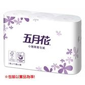 【奇奇文具】五月花 130g 小捲筒紙/捲筒衛生紙 (1袋6捲)
