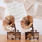 禮物音樂盒復古木質留聲機音樂盒音樂盒創意擺件diy送女生生日兒童節日禮物 凱斯盾