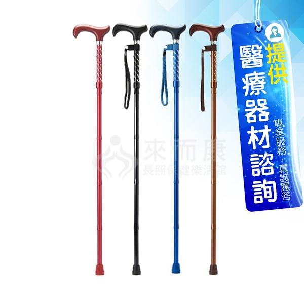 來而康 Merry Sticks 悅杖 醫療用手杖 璀璨星空 MS-572-EV 閃耀折疊手杖 贈拐杖支撐夾