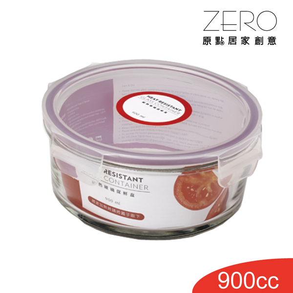 SYG台玻耐熱圓形玻璃保鮮盒900ml