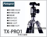 【晶豪泰】FOTOPRO TX-PRO1 彩色三腳架 (公司貨/共5色) 可分期