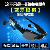智能藍牙眼鏡耳機多功能無線夜視頭戴耳塞入耳式偏光眼睛太陽墨鏡  深藏blue