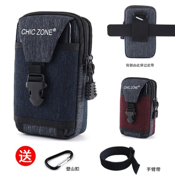 新款6.5寸手機包男多功能穿皮帶手機套腰帶運動手機腰包零錢掛包【名購新品】