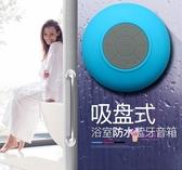藍芽音響 車載通話免提低音炮防水藍芽音箱手機通用吸盤浴室迷你無線小音響 6色