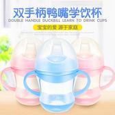 寶寶學習飲杯嬰兒鴨嘴杯帶手柄防漏兩用杯兒童喝水杯