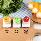 表情壓花模套裝海苔紫菜制作器笑臉印花模具飯團壽司壓花器造型器 科炫數位