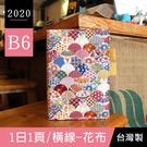 珠友 BC-50419 2020年B6/...