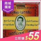 泰國必買皇室御用阿嬤牌香皂Merry Bell「興夫人」Madame Heng 可洗頭/洗臉/洗澡
