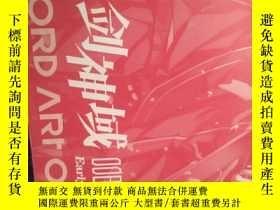 二手書博民逛書店罕見刀劍神域008Y12980 川原礫 著 湖南美術出版社 出版