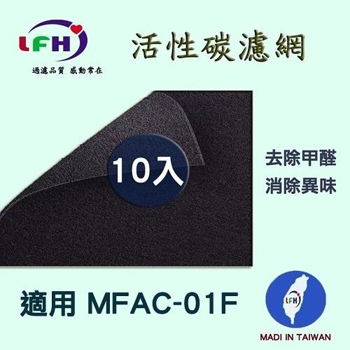 【LFH活性碳濾網】適用3m MFAC01F 超優淨型 活性碳前置濾網-10入超值組