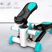 踏步機 家用靜音原地腳踏機健身運動器材迷你踩踏機  igo 小宅女大購物