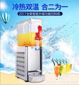 全自動冷熱飲料機冷飲機商用自助餐果汁機奶茶咖啡機單缸 LannaS YTL